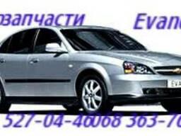 Chevrolet Evanda запчасти Шевроле Эванда Киев