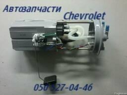 Шевроле Каптива насос топливный бензонасос 96830394