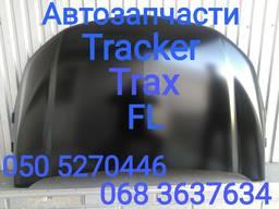 Шевроле Трекер Тракс капот Fl , решетка радиатора