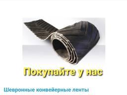 Шевронные конвейерные ленты