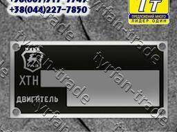 Шильд ГАЗ-3307 (1991-2012 гг. ) Бирка ГАЗ-3307 (1991-2012)