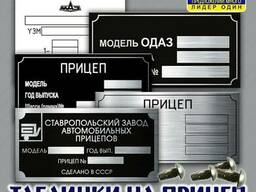 Шильд на прицеп МАЗ КРАЗ ГКБ ОДАЗ 2ПТС-4 1ПТС-9 СЗАП УАЗ