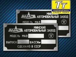 Табличка ( шыльда) на МАЗ, КАМАЗ заклепки
