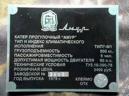 Шильдик (табличка) для катера Амур-М, Амур-Д, Амур-В