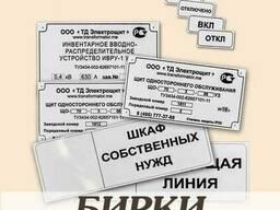 Шильдики, Бирки - промышленная маркировка за 1 час