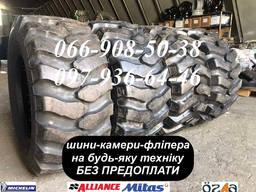 Шина 16/70-20 (405/70-20) PR14 A-326 TL Alliance на Эскавато