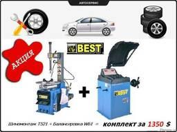 Шиномонтажный станок Т521 балансировочный станок W61 BEST