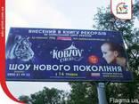 Широкоформатная печать билбордов, ситилайтов, плакатов - фото 1