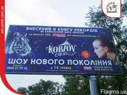 Широкоформатная печать билбордов, ситилайтов, плакатов