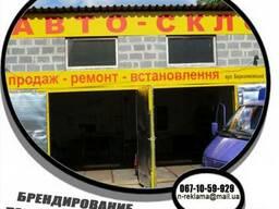 Широкоформатная печать самоклейки Киев и ее прикатка