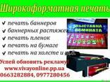 Широкоформатная печать в Днепропетровске - фото 1