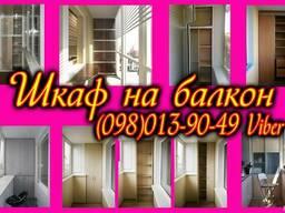 Шкаф. Шкаф Купе Балкон. Балконный Шкаф. Цена