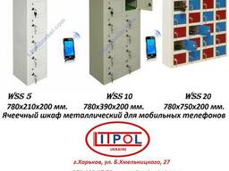 Шкафы для хранения мобильных телефонов