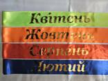 Школьные ленты ленты спецзаказ - фото 1