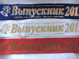 Школьные ленты ленты спецзаказ - фото 2