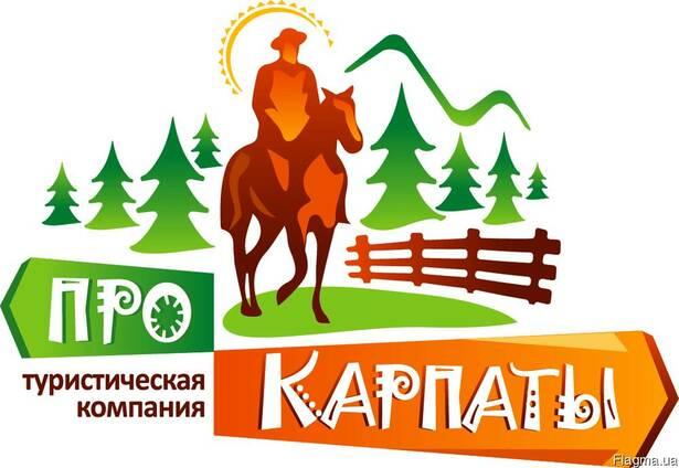 Школьные туры в Закарпатье
