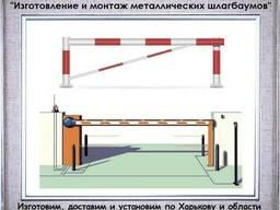 Шлагбаумы металлические сварные и автоматические ворота и шл