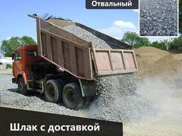 Шлак с доставкой по Мариуполю и Донецкой области