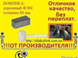 ФЭМ автодорожный пропаренный в Донецке.