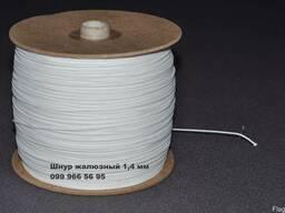 Шнур жалюзный или для жалюзи 1, 4 мм
