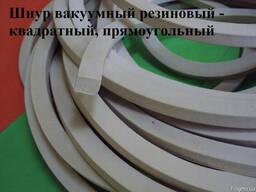 Шнуры резиновые для уплотнения вакуумных систем