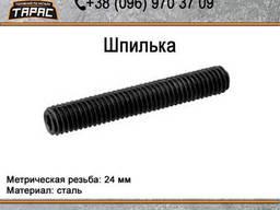 Шпилька стальная М24