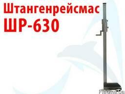 Штангенрейсмас ШР-630