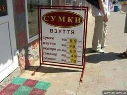 Штендер Киев. Производство и изготовление штендеров для нару