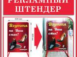 Штендер - выносная реклама в Черкассах - фото 1