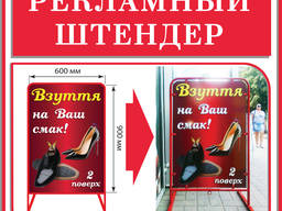 Штендер - выносная реклама в Черкассах