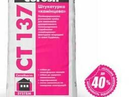 Штукатурка декоративная Ceresit CТ 137 (Камешковая), 25 кг