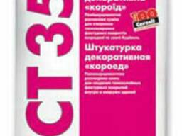 Штукатурка «короед» Церезит (Ceresit) СТ 35 2,5 База 25 кг