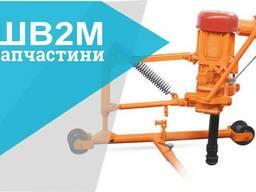 ШВ2М Шуруповерт — Запасные части