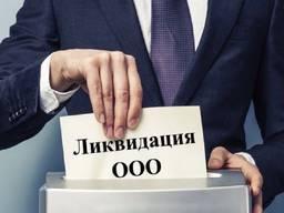 Експрес-ліквідація фірми в Дніпрі. Ліквідація ТОВ Дніпро.