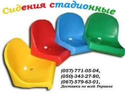 Сидіння, крісла, для стадіонів. Харків