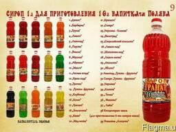 Сиропы для приготовления 10л. напитка