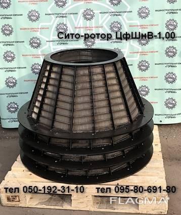 Сито-ротор центрифуги ЦфШнВ-1,00