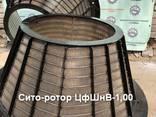 Сито-ротор центрифуги ЦфШнВ-1,00 - фото 2