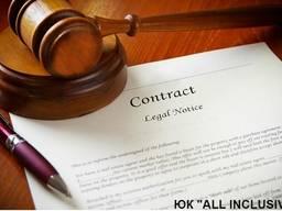 Складання та юридичний супровід договорів.