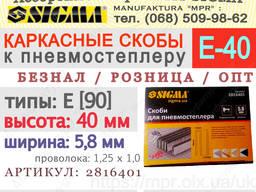 Скобы E-40 или 40×5.8мм к пневмостеплеру каркасные SIGMA 2816401 staple-E