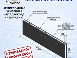 Резиновый нож для уборки снега на комунальный отвал 1000х250х42