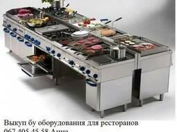 Скупка холодильного бу оборудования для заведения общепита