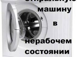 Скупка стиральный машин в Киеве на запчасти! Быстро и удобно