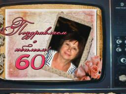 Слайд-шоу маме на юбилей 50 60 70 80 лет