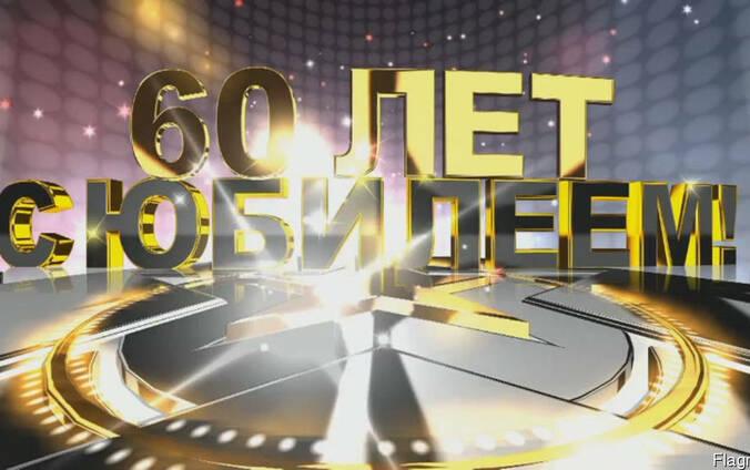 Слайд-шоу папе на юбилей 50,55,60,65,70 лет