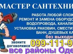Слесарь-сантехник, муж на час в Одессе, вызов, ремонт,