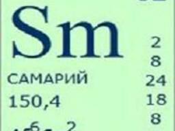 Sm2O3, Самарий Оксид 99.99%