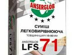 Смесь легковыравнивающаяся LFS 71 (толщина шару от 10 до. ..