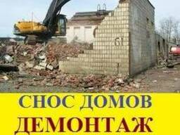 Снос и Демонтаж Домов, Зданий. Вывоз Строймусора.