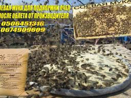Соевая мука для весенней подкормки пчел.